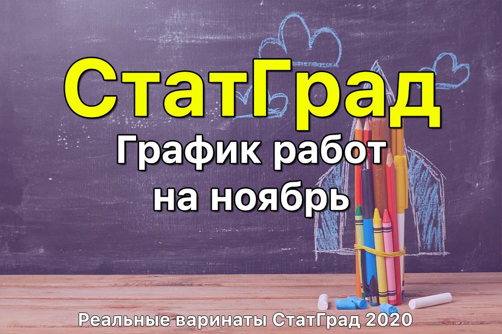 Официальный график публикаций СтатГрад на ноябрь 2020 года (задания и ответы)