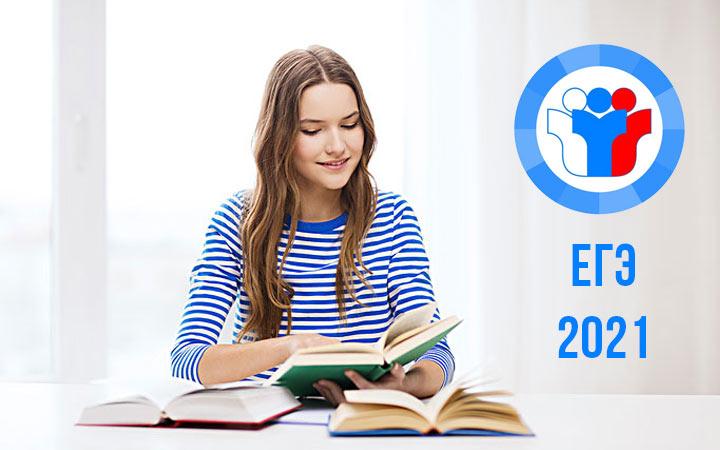 Официальное новое расписание ЕГЭ ГВЭ 2021. Официальное расписание представленная Рособрнадзором