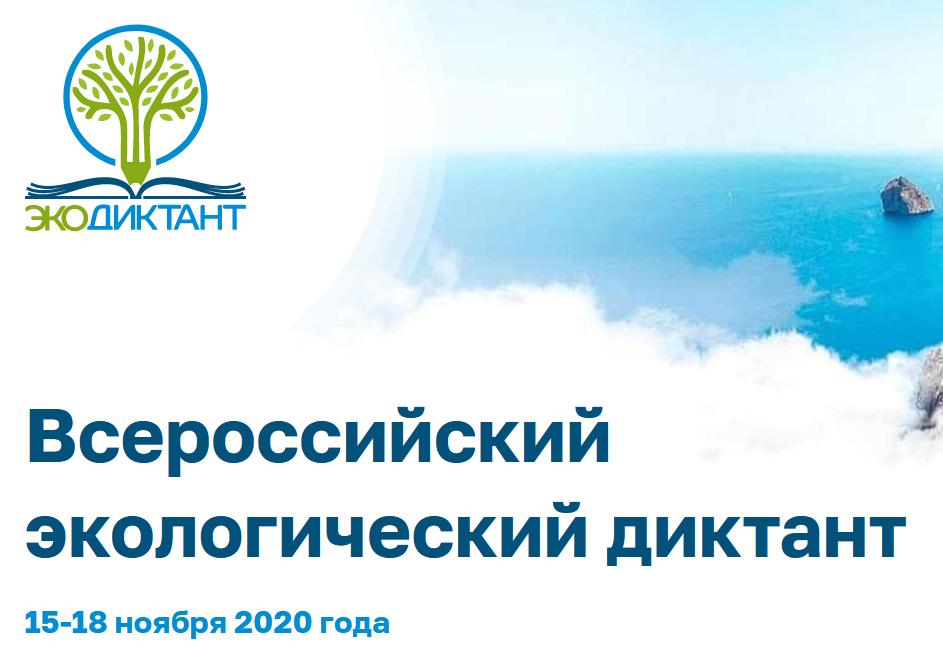 Всероссийский экологический диктант для подростков 12-17 лет. Официальные задания