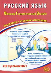 ОГЭ 2021 по Русскому языку, Драбкина С.В. Готовимся к итоговой аттестации (задания и ответы)