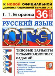 ОГЭ 2021 по Русскому языку, Егораева Г.Т. Экзаменационные типовые 36 вариантов (задания и ответы)