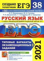 ЕГЭ 2021 по Русскому языку, Васильевых И.П. Экзаменационные типовые 38 вариантов + 50 заданий части 2 (задания и ответы)