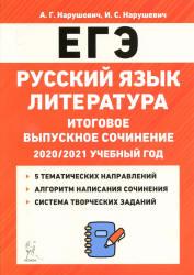 ЕГЭ 2021 по Литературе, Ерохина Е.Л. Готовимся к итоговой аттестации (задания и ответы)