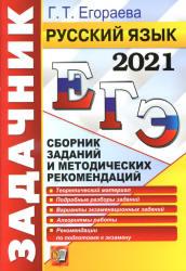 ЕГЭ 2021 по Русскому языку, Егораева Г.Т. Сборник заданий и методических рекомендаций (задания и ответы)