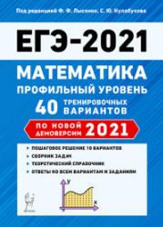 ЕГЭ 2021 по Математике, Лысенко Ф.Ф. Профильный уровень. 40 типовых экзаменационных вариантов (задания и ответы)