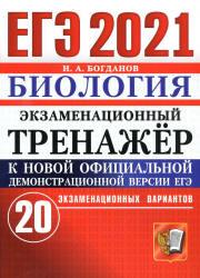 ЕГЭ 2021 по Биологии, Богданов Н.А. Экзаменационный тренажёр из 20 вариантов (задания и ответы)
