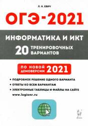 ОГЭ 2021 по Информатике, Евич Л.Н. 20 тренировочных вариантов (задания и ответы)