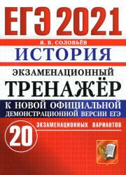 ЕГЭ 2021 по Истории, Соловьёв Я.В. Экзаменационные типовые 14 вариантов (задания и ответы)