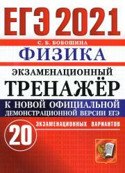 ЕГЭ 2021 по Физике, Бобошина С.Б. Экзаменационные типовые 20 вариантов (задания и ответы)