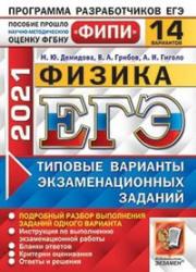 ЕГЭ 2021 по Физике, Демидова М.Ю., Грибов В.А. Типовые экзаменационные 14 вариантов (задания и ответы)