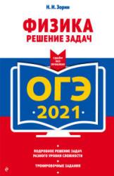 ОГЭ 2021 по Физике, Камзеевой Е.Е. Типовые экзаменационные 30 вариантов (задания и ответы)