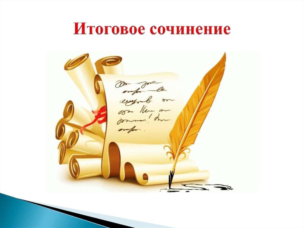 Итоговое сочинение и типичные ошибки при написании
