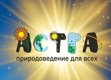 Всероссийский конкурс Астра природоведение для всех 2020. Светом и Цветом 1-2 класс (задания и ответы)