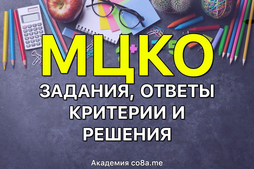 МЦКО по Русскому языку 11 класс. Официальные варианты №1001, 1002 от 20.01.2021 (задания и ответы)