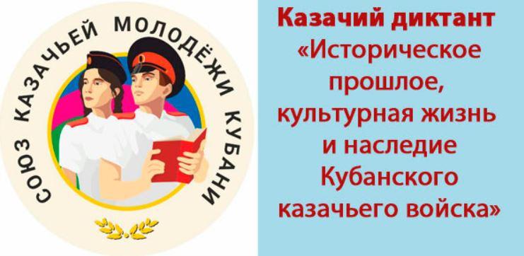Казачий диктант 2020-2021 от всероссийского казачьего общество. Задания и ответы