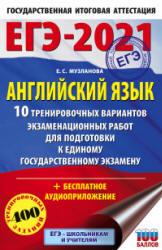 ЕГЭ 2021 по Английскому языку, Музланова Е.С. Типовые 10 экзаменационные варианты (задания и ответы)