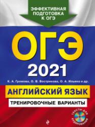 ОГЭ 2021 Громова К.А. Английский язык. Типовые тестовые задания 10 вариантов (задания и ответы)