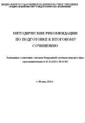 ЕГЭ 2021 по Русскому языку, ФИПИ. Методические рекомендации по подготовке к итоговому сочинению