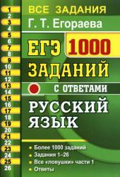 ЕГЭ 2021 по Русскому языку, Егораева Г.Т. Экзаменационные типовые 1000 задач (задания и ответы)