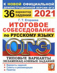 ОГЭ 2021 Егораева Г.Т. Русский язык, типовые экзаменационные 38 вариантов. Итоговое собеседование (задания и ответы)