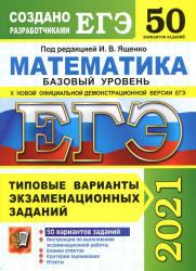 ЕГЭ 2021 по Математике базовый уровень, Ященко И.В. Типовые 50 экзаменационных вариантов (задания и ответы)