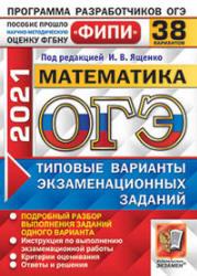 ОГЭ 2021 Ященко И.В. Математика. Типовые тестовые задания 38 вариантов (задания и ответы)