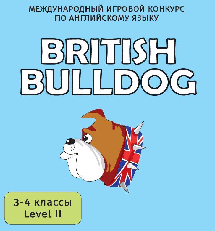 Британский бульдог «British Bulldog» конкурс по английскому языку 3-4 класс (задания и ответы)