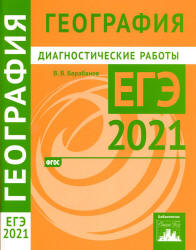 ЕГЭ 2021 по Географии, В.В. Барабанов. Диагностические работы (задания и ответы)