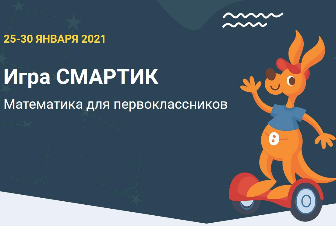 Официальная олимпиада Кенгуру - Смартик 1 класс по математике 2021 (задания и ответы)
