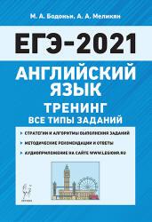 ЕГЭ 2021 по Английскому языку, Бодоньи М.А. Тренинг: все типы заданий (задания и ответы)