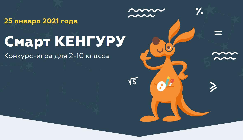 Официальная олимпиада-игра Смарт-Кенгуру 9-10 класс по математике 2021 (задания и ответы)