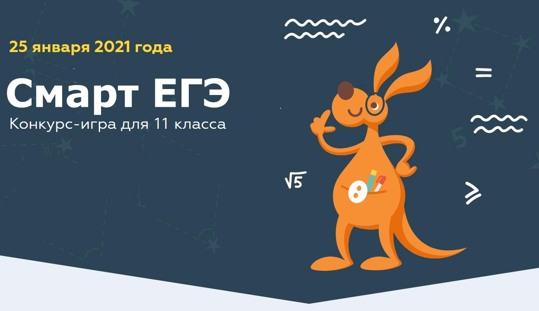 Официальная олимпиада-игра Кенгуру Смарт-ЕГЭ 11 класс по математике 2021 (задания и ответы)