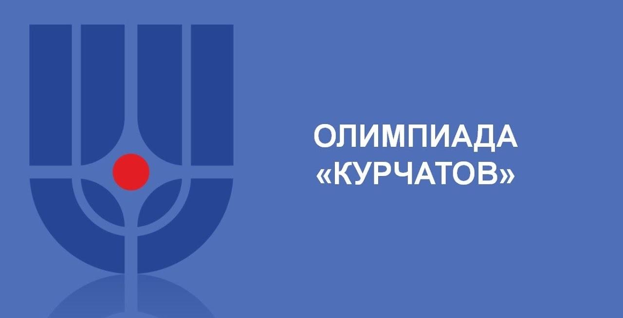 Олимпиада Курчатов по математике, отборочного этапа, 2020-2021 учебный год