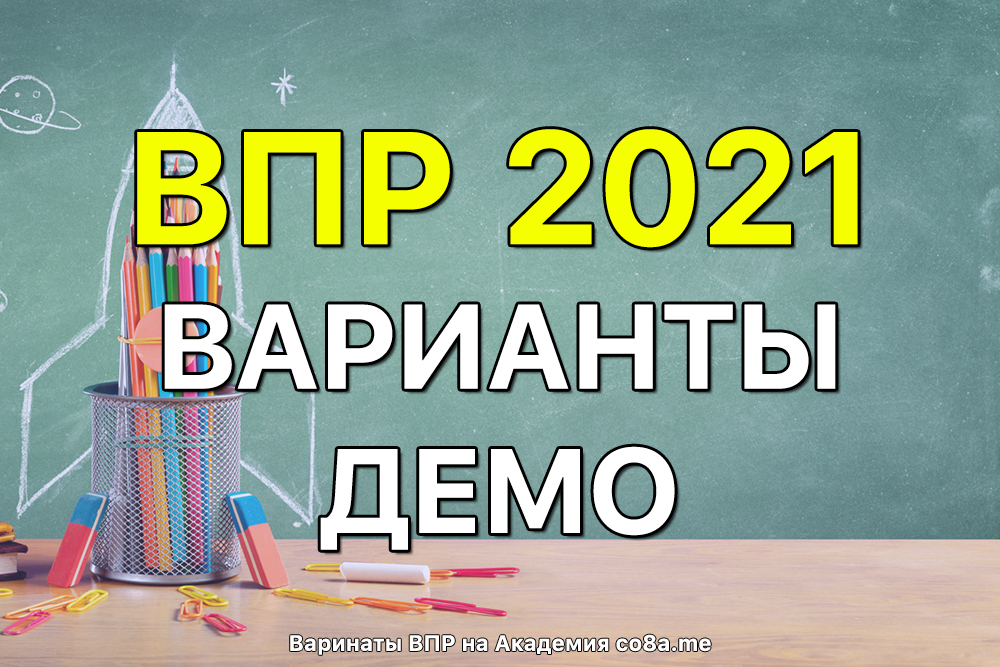 ВПР по истории 7 класс 2021. Официальная демоверсия (задания и ответы). Всероссийская проверочная работа