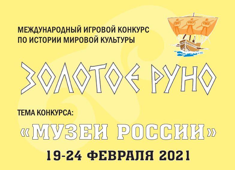 ЗОЛОТОЕ РУНО официальный конкурс по истории 9-11 классы 2021 (задания и ответы)
