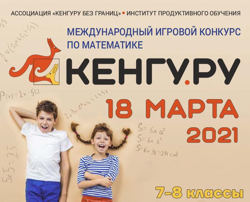 КЕНГУРУ официальный математический конкурс 7-8 классы (задания и ответы). 18 марта 2021
