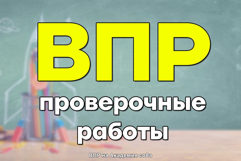Официальные варианты ВПР СПО 2021 по химии 2 курс (задания и ответы)