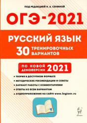 ОГЭ 2021 по Русскому языку, 30 тренировочных вариантов (задания и ответы)