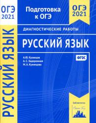 ОГЭ 2021 по Русскому языку, Кузнецов А.Ю, диагностические работы (задания и ответы)