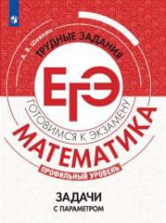 ЕГЭ 2021 по Математике, Шевкин А.В, Профильный уровень, задачи с параметром (задания и ответы)