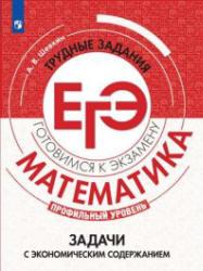 ЕГЭ 2021 по Математике, Шевкин А.В, Профильный уровень, задачи с экономическим содержанием. (задания и ответы)
