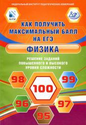 ЕГЭ 2021 по Физике, Ханнанов Н.К. Решение заданий повышенного и высокого уровня сложности (задания и ответы)