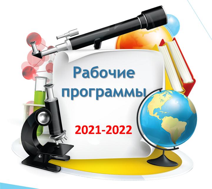 Рабочая программа по математике 10 класс 2021-2022 учебный год