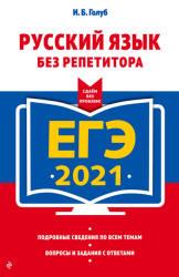 ЕГЭ 2021 по русскому языку, Голуб И.Б. Русский язык без репетитора (задания и ответы)