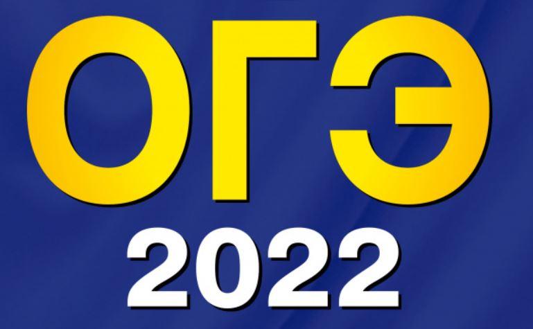 Официальный проект демоверсии ОГЭ 2022 от ФИПИ по всем предметам