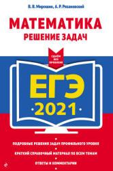 ЕГЭ 2021 по математике, Мирошин В.В. Решение 500 и более задач (задания и ответы)