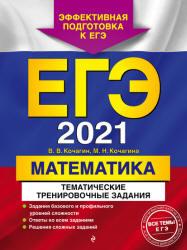 ЕГЭ 2021 по математике, Кочагин В.В. Тематические тренировочные задания (задания и ответы)