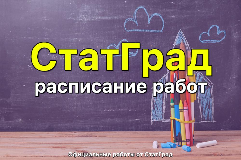 Официальный график публикаций СтатГрад на сентябрь 2021 года (задания и ответы)
