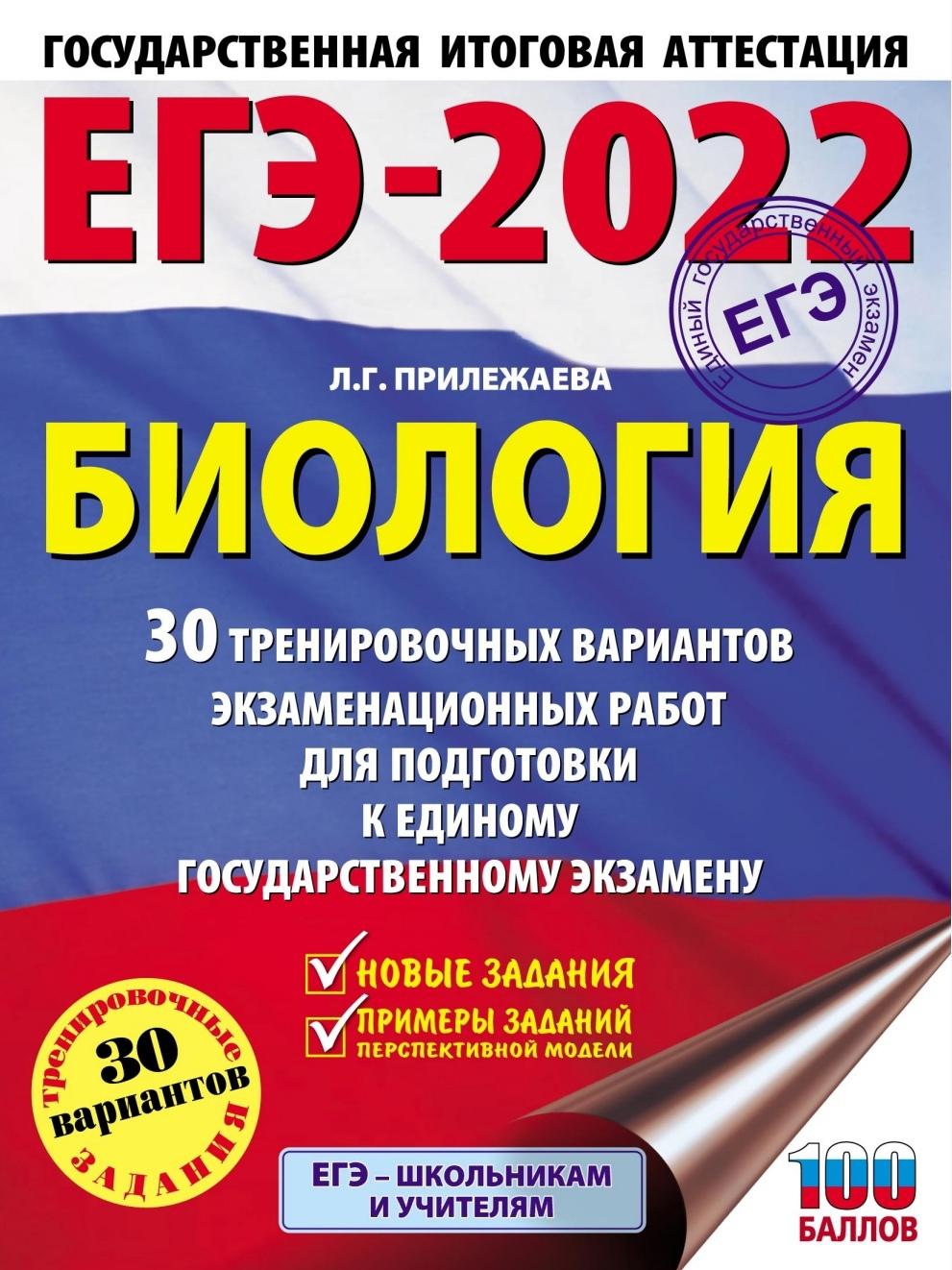 ЕГЭ 2022 по биологии, Л. Г. Прилежаева. Теория вероятностей Задача 4 и 10. Рабочая тетрадь (задания и ответы)