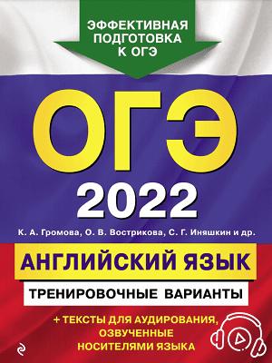 ОГЭ 2022 по английскому языку, К.А. Громова. 10 тренировочных вариантов (задания и ответы)